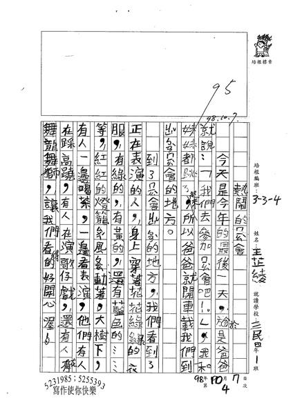 98W4204王芷綾 (2).jpg