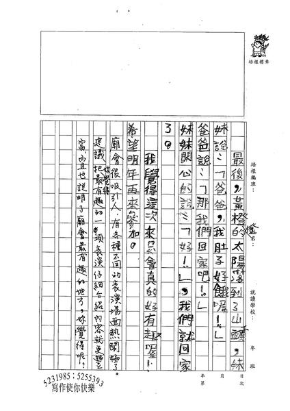 98W4204王芷綾 (3).jpg