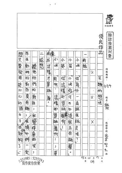 98W4204鄒鈺玫 (1).jpg