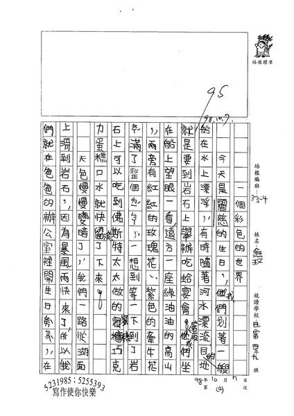 98W4204鄒鈺玫 (2).jpg