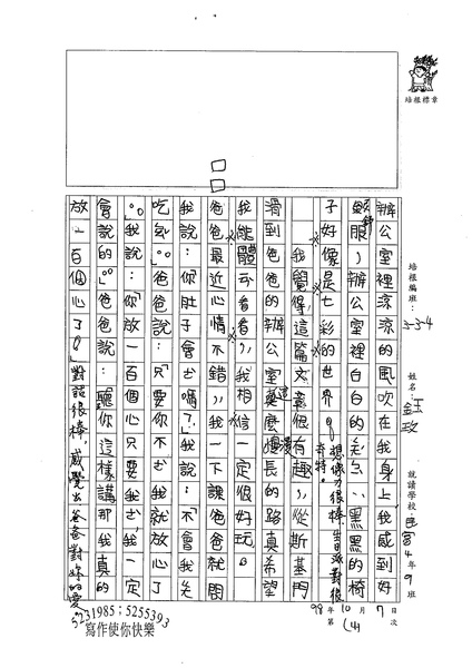 98W4204鄒鈺玫 (3).jpg