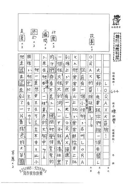 98W4204陳文慶 (2).jpg