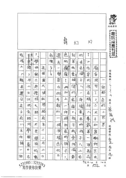 98W4204蔡筠孜 (2).jpg