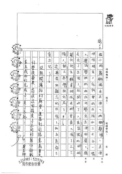 98W4204蔡筠孜 (3).jpg