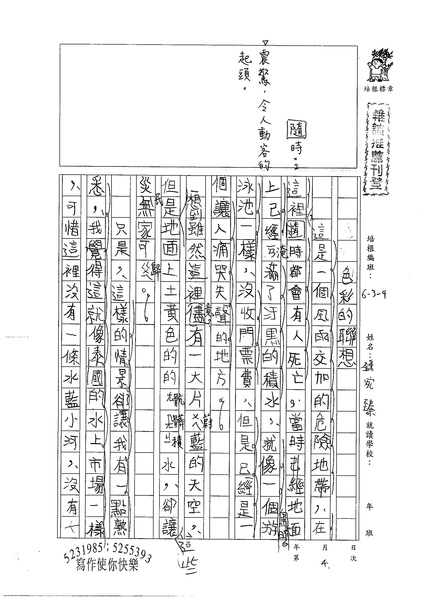 98W4204鍾宛臻 (2).jpg