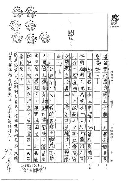 98W4204鍾宛臻 (3).jpg
