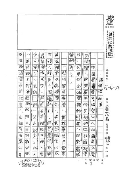 98WA204翁茂森 (1).jpg