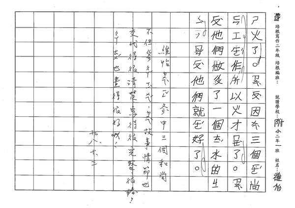 98W2203蔡維怡 (2).jpg
