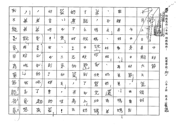 98W2204蔡佩珈 (1).jpg