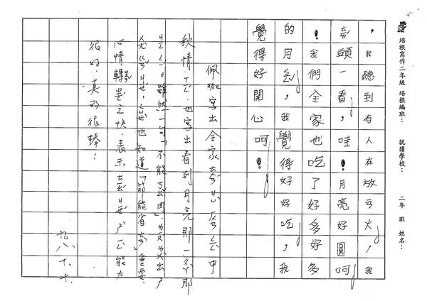 98W2204蔡佩珈 (2).jpg