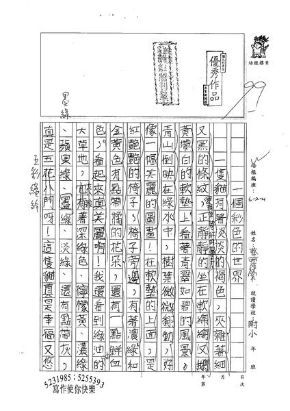 98W4204蔡霈縈 (1).jpg