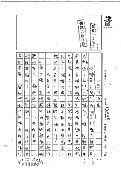 98W5204江宜潔 (1).jpg