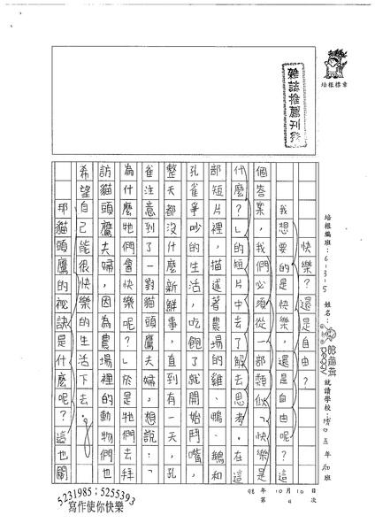 98W5204曾楓棋 (1).jpg
