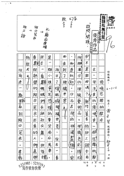 98W6203曾子芸 (1).jpg