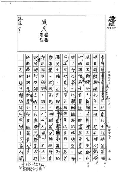98W6203曾子芸 (2).jpg
