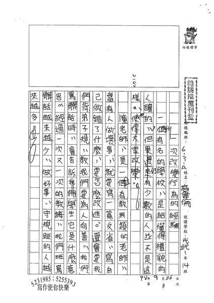 98WA203高偉倫 (1).jpg