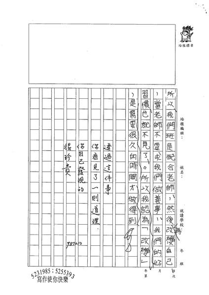 98WA203高偉倫 (3).jpg