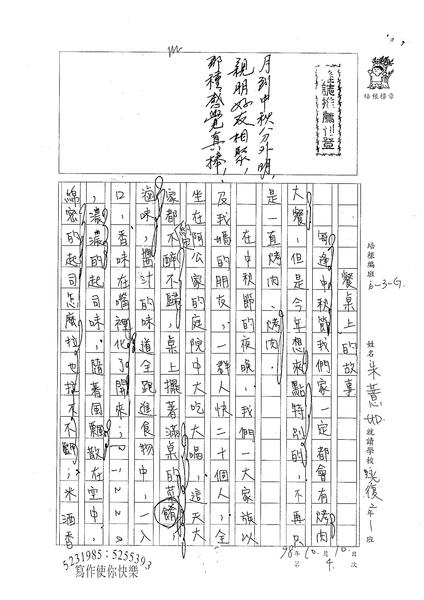 98WG204朱薏如 (1).jpg