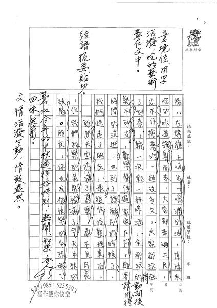 98WG204朱薏如 (2).jpg