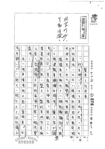 98WG204姜芊瑜 (1).jpg
