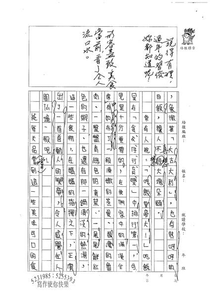 98WG204姜芊瑜 (2).jpg