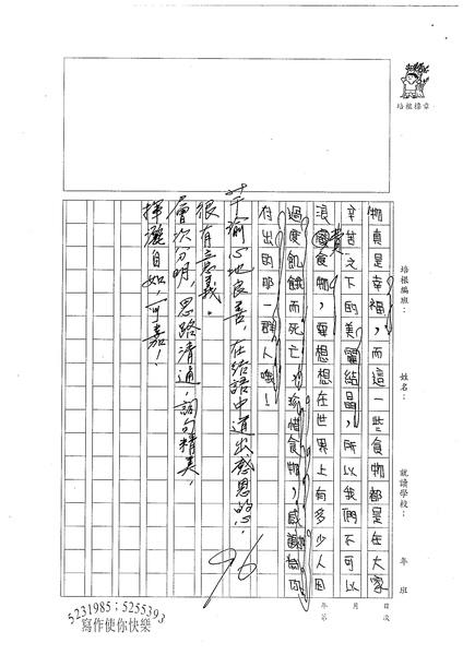 98WG204姜芊瑜 (3).jpg