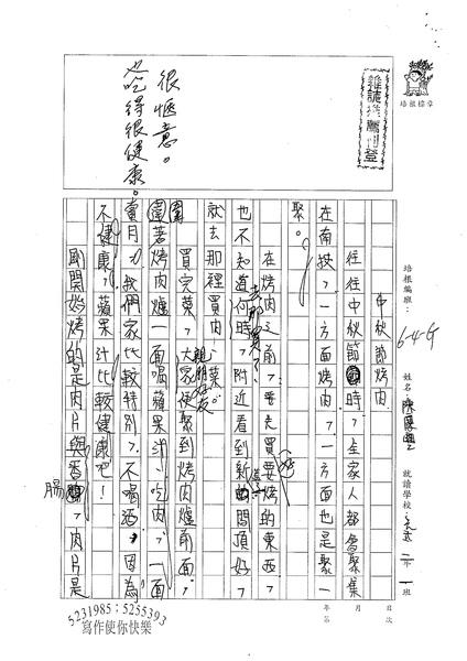 98WG204陳慶豐 (1).jpg