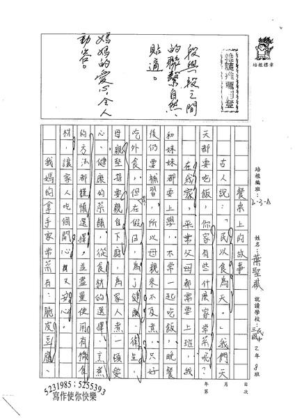 98WG204葉聖祺 (1).jpg