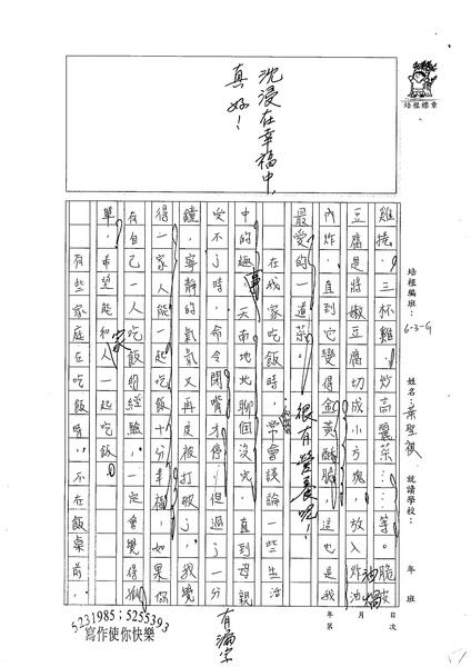 98WG204葉聖祺 (2).jpg