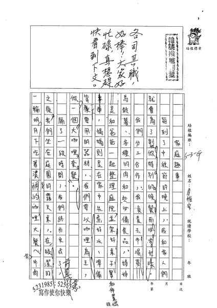 98WG204詹惟安 (1).jpg