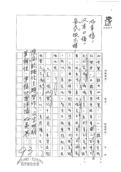 98WG204詹惟安 (2).jpg
