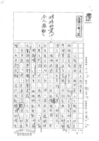 98WG204劉容均 (1).jpg