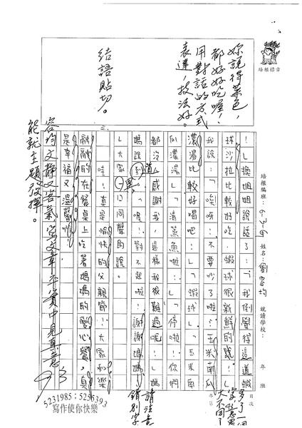 98WG204劉容均 (2).jpg