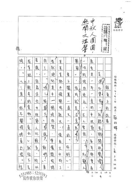 98WG204蔡羽蟬 (1).jpg