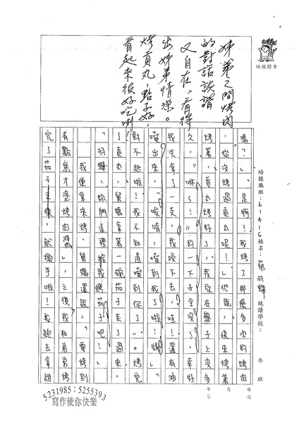 98WG204蔡羽蟬 (2).jpg