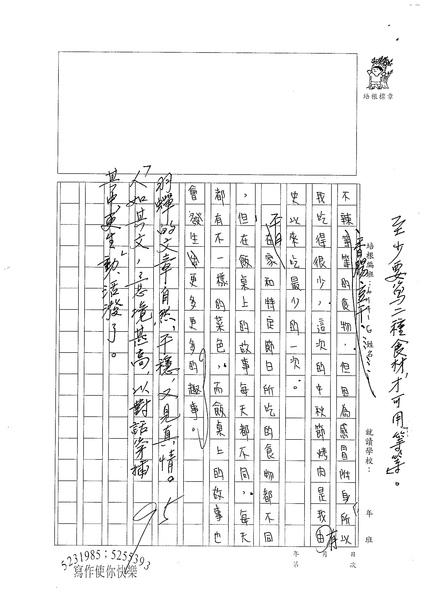 98WG204蔡羽蟬 (3).jpg