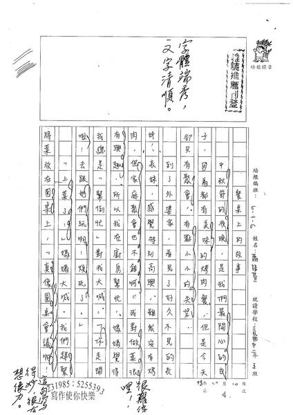 98WG204蕭語萱 (1).jpg