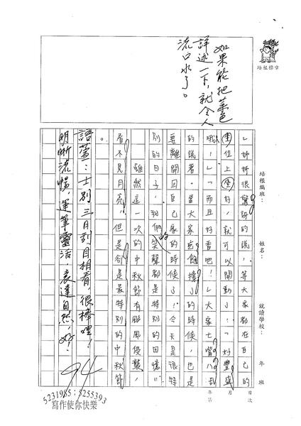 98WG204蕭語萱 (2).jpg