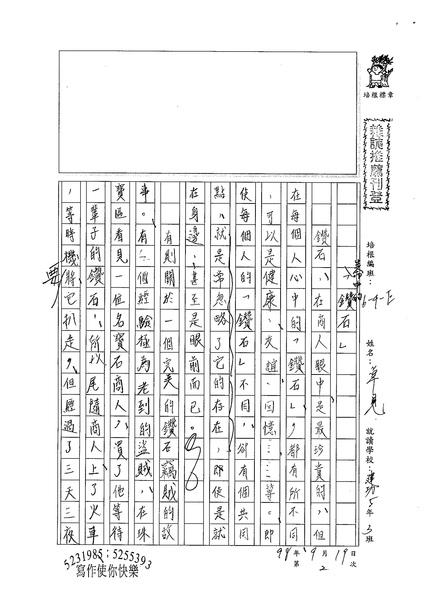 98WE202卓見 (1).jpg
