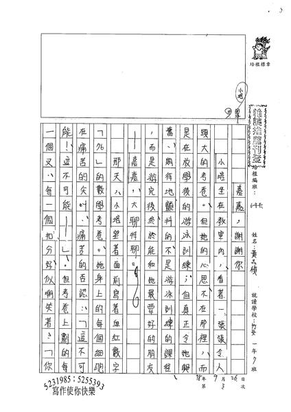 98WE203黃品禎 (1).jpg