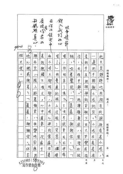 98WE203黃品禎 (5).jpg