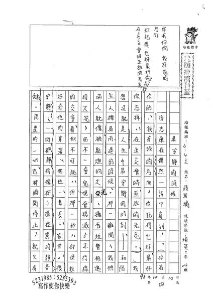 98WE204張若瑜 (1).jpg