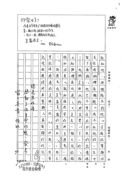 98WE204張若瑜 (2).jpg