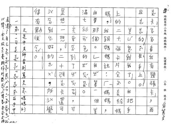 98W2204吳蕙旻 (2).jpg