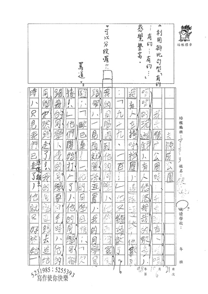 98W3306徐楷程 (1).jpg
