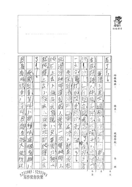 98W3306徐楷程 (2).jpg