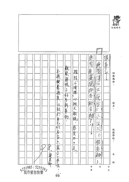 98W3306徐楷程 (3).jpg