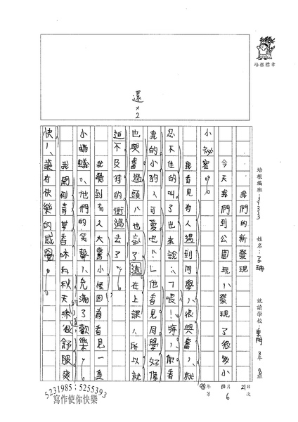 98W3306傅子珊 (1).jpg