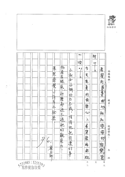 98W3306傅子珊 (2).jpg