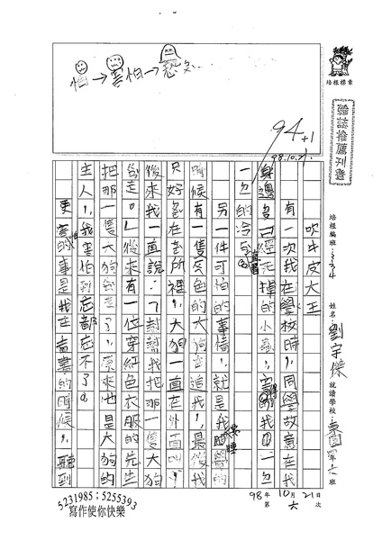 98W4206劉宇傑 (1).jpg